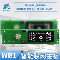 跃龙YL-WB1物联网云后台WiFi水机净水器铝RO反渗透纯水机电脑板版控制主板PCB