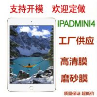 苹果Apple iPad Mini 4平板高清防刮保护膜 平板高清贴膜  磨砂膜