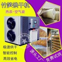 供应泰保6P新型竹笋热泵烘干机,大小尺寸均可订做