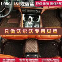 沃尔沃专车专用 S90 XC60 V40 S40 S60 全包围丝圈大包围汽车脚垫