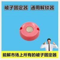 磁扣取钉器防盗标签解锁器熊猫扣取钉器被子固定器万能解扣器
