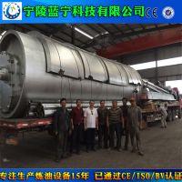 蓝宁LN-2200-8000全自动废轮胎再生裂解炼油设备 出油率高环保无污染收益回本快
