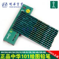 中华牌101绘画铅笔 素描绘图铅笔 HB H 2H 6H-6B 8B 10B 12B