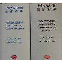 GB250变色灰卡ISO105A02 GB251沾色灰卡 目视卡,5级9档灰度卡