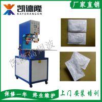 凯隆高周波焊接机、双面吸塑机包装机 医用特为强封口机