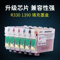 绿彩爱普生R330墨盒1390连供填充循环加墨
