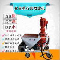 预拌砂浆喷涂机 全自动粉刷石膏喷涂机 自动喷砂机