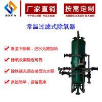 厂家定制建达常温过滤式除氧器 中央空调空调系统除氧器