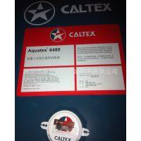加德士安快达6480,AQUATEX 6480 半合成重型切削液 蓝色、半透明