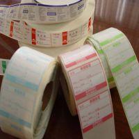 常州泉辰标签 医用卷筒不干胶标签 药盒不干胶贴纸定做 医药价格标签印刷