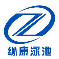 广州纵康泳池设备有限公司