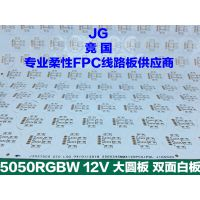 高性价比 FPC替代PCB线路板 硬板改软板 大圆板 双面白板