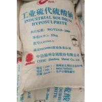 大苏打一吨多少钱 工业级硫代硫酸钠一吨多少钱 工业级大苏打价格