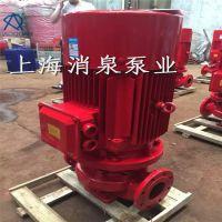 直销消防管道单吸离心泵XBD7/26-80L-250LA离心管道泵消泉泵业