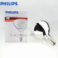 PHILIP飞利浦230V 375W工业加热灯泡 R125动物养殖保温灯