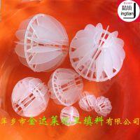 供应多面空心球_PP/RPP材质塑料多面空心球_废气塔用环保填料 厂家萍乡金达莱