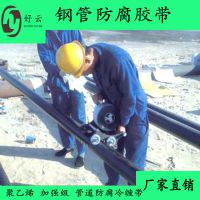 1.0mm*150mm*30m钢管防腐胶带聚乙烯冷缠带3pe胶带厂家直销GCJYXLCD10