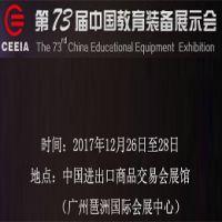 2017第73届中国教育装备展示会