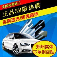 郑州3M太阳膜 龙膜 授权店 正品保证 价格优惠 喜德龙汽车装饰