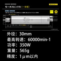 日本NAKANISHI中西EMS-3060K一体式电动主轴机床 分板机 雕刻 切割 高精度