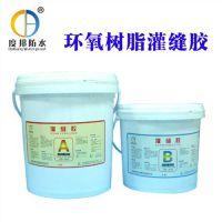 环氧树脂加固补强胶 灌缝结构胶价格 细微裂缝灌注胶厂家度邦供