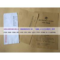 信封定制 设计 印刷 牛皮纸信封 红包 彩色 中式信封