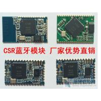 [供应] CSR/络达/创杰蓝牙芯片及模块,深圳优势现货