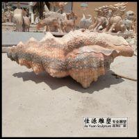 晚霞红石雕流水海螺水景园林雕塑摆件