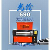 光绘激光雕刻机690亚克力毛毡皮革航模酒瓶雕刻性价比高