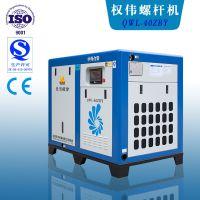 源头厂家无锡螺杆式空气压缩机用纺织机械空压机QWL-40ZBY