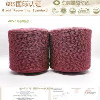 供应国际GRS认证再生棉纱线 40S2正捻环保色纱 环纺纯棉纱