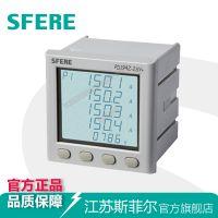 PD194Z-2SY 液晶显示LCD三相多功能电表直销斯菲尔