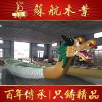 赛龙舟苏航厂家定制比赛标准12人手划龙舟