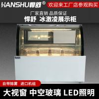 LED照明展示柜 冰淇淋展示柜 悍舒雪糕柜价格 上海保险冷藏柜厂家 豪华冷冻柜价格 保险柜定制