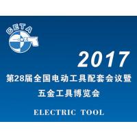 2017第28届全国电动工具配套会议暨五金工具博览会