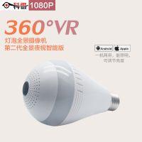 灯泡摄像头 手机无线WiFi家用智能VR全景360度网络监控摄像机