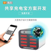 太阳能移动电源共享充电宝机柜方案扫描支付GPS定位工厂开发定制