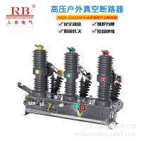 批量 高压户外真空断路器 zw32-12G630A手动带隔离开关断路器10KV