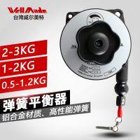 进口台湾威尔美特2-3KG电批弹簧平衡器自锁式 弹簧平衡吊DA-0001