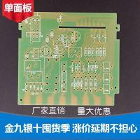 单双面电路板铝基板大批量生产厂家