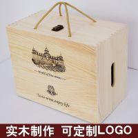 厂家定做 高档红酒盒 六支装红酒木箱 6瓶装葡萄酒礼盒