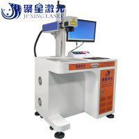 深圳五金配件激光打标机五金制品激光打标机