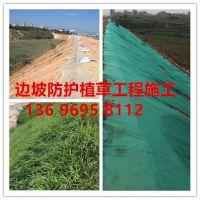 福建省边坡植被恢复施工CBS,TBS,CS专业边坡喷播施工工程队专业安全