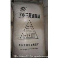 广东东莞批发销售工业级三聚磷酸钠 正品贵州产 国标含量99%