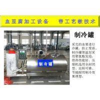血豆腐生产线|全自动血豆腐生产线