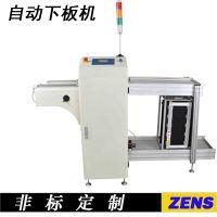 下板机 SMT生产线PCB板自动下板机