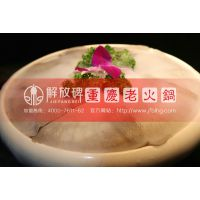重庆火锅加盟解析:重庆火锅店加盟费需要多少钱?