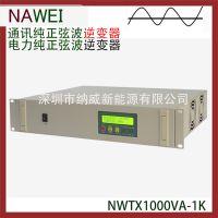 铁路机房正弦波逆变器NAWEIDL1000VA-通讯系统逆变器电源