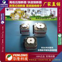 107RSM-500V/1500A-5半导体快速熔断器-FENLONG品牌厂家直销