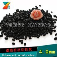 1.5mm防毒面具用煤质柱状活性炭 空气净化用煤质柱状活性炭
